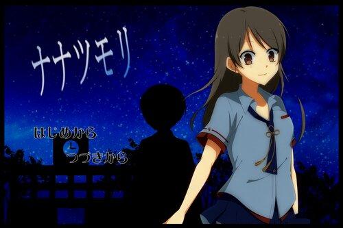 ナナツモリ Game Screen Shot5