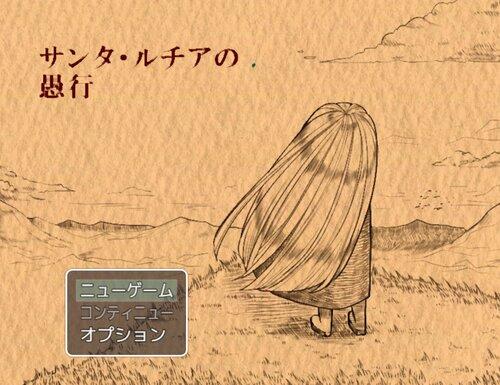 サンタ・ルチアの愚行 Game Screen Shots