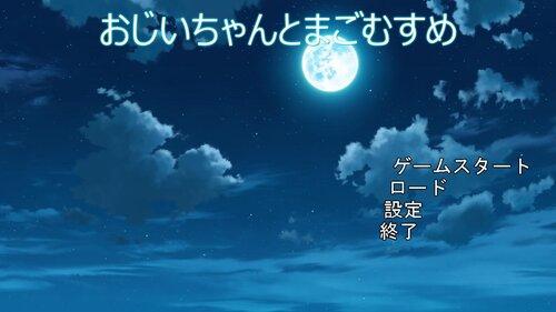 おじいちゃんとまごむすめ Game Screen Shot2