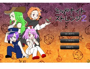 ミッドナイトストレンジ2 Screenshot
