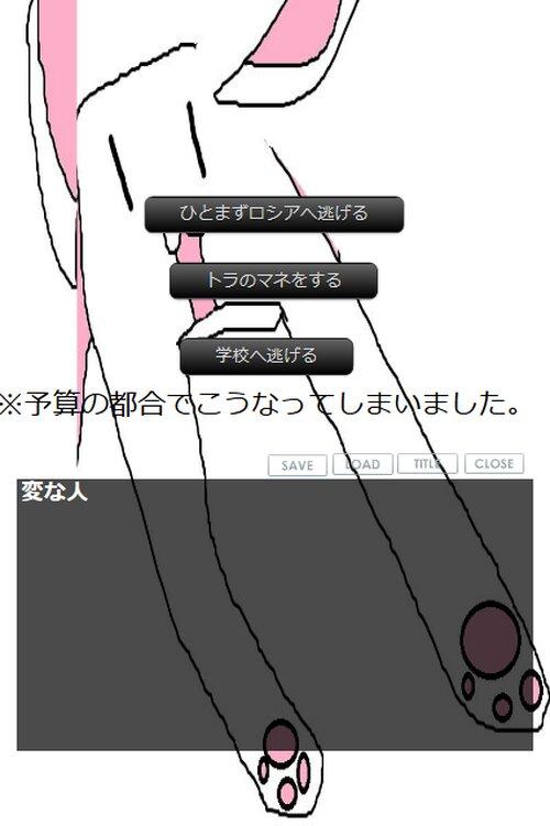 頭にかぶるやつ Game Screen Shot2