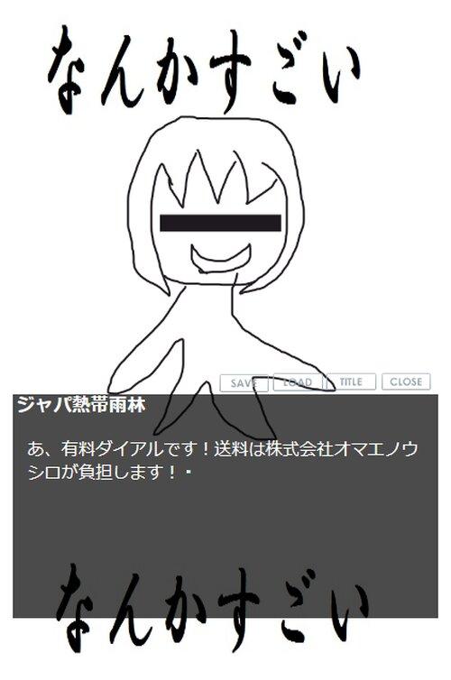 頭にかぶるやつ Game Screen Shot4