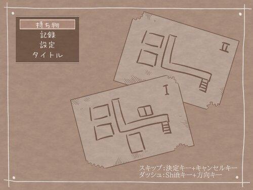 恵愛の天使は。 Game Screen Shot4