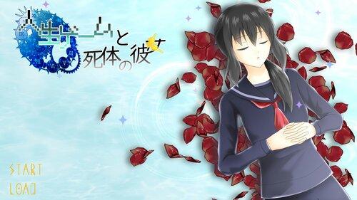 人生ゲームと死体の彼女 Game Screen Shot2
