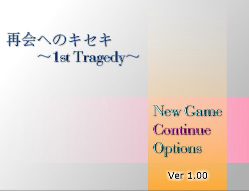 再会へのキセキ~1st Tragedy~(Ver 1.03) Game Screen Shot