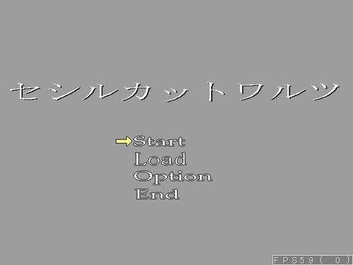 セシルカットワルツ Game Screen Shot5