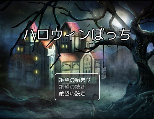 ハロウィンぼっち Game Screen Shots