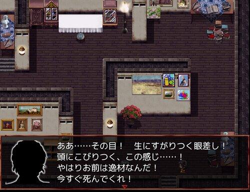 娘を殺してその死体を描く画家の話R Game Screen Shot1