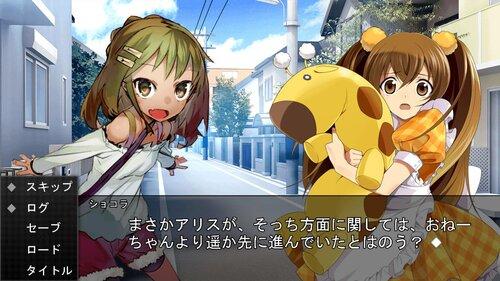 おじいちゃんとまごむすめep2~恋のライバル爆誕~ Game Screen Shot2