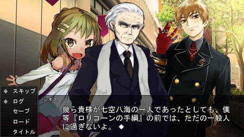 おじいちゃんとまごむすめep2~恋のライバル爆誕~ Game Screen Shot3