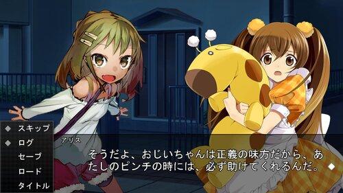 おじいちゃんとまごむすめep2~恋のライバル爆誕~ Game Screen Shot5