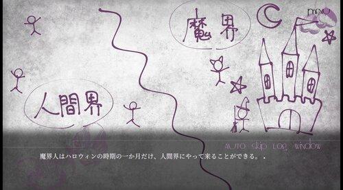 Safrandek Trick Game Screen Shot