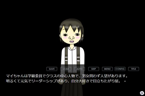 あたしはマイちゃんのパンスを見たくないのっ! Game Screen Shot4