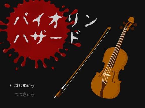 バイオリンハザード Game Screen Shots