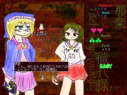 那楽穢孔禄~TheHolingMountain Game Screen Shot2