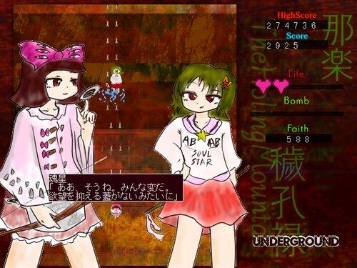 那楽穢孔禄~TheHolingMountain Game Screen Shot3