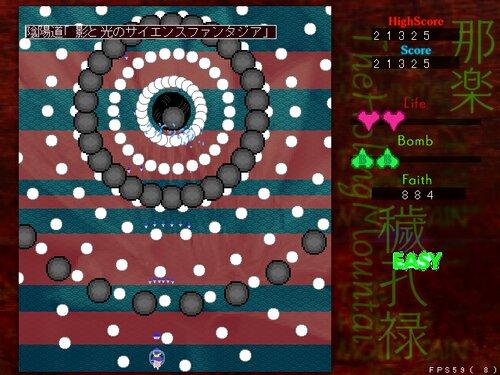 那楽穢孔禄~TheHolingMountain Game Screen Shot4