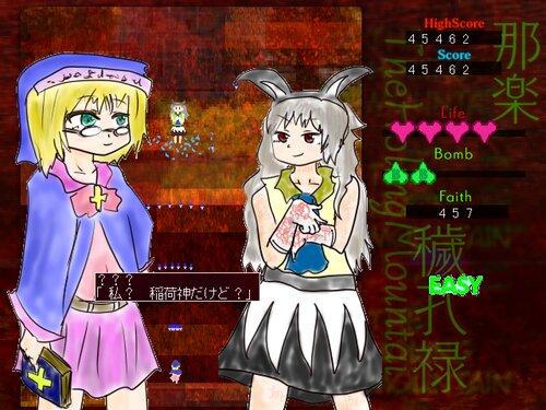 那楽穢孔禄~TheHolingMountain Game Screen Shot5