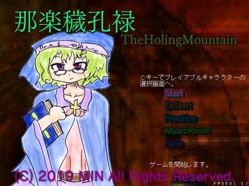 那楽穢孔禄~TheHolingMountain Game Screen Shots