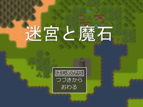 迷宮と魔石 Game Screen Shots