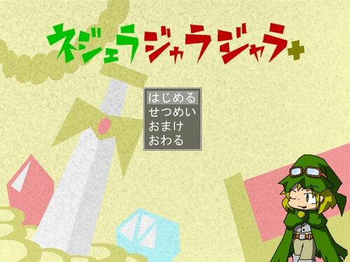 ネジェラジャラジャラ+ Game Screen Shot3