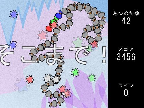 ネジェラジャラジャラ+ Game Screen Shot5