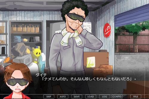 つくも神に教えて-体験版- Game Screen Shot2