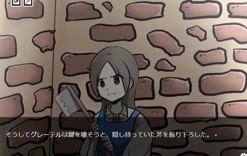 囚われのヘンゼル Game Screen Shot2