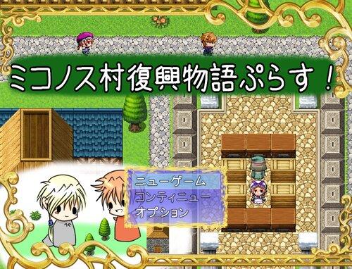 ミコノス村復興物語ぷらす! Game Screen Shot1
