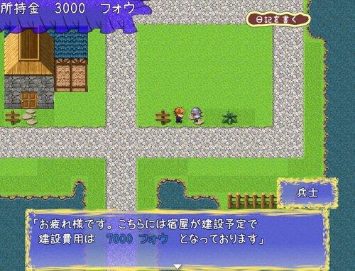 ミコノス村復興物語ぷらす! Game Screen Shot5