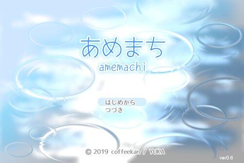 あめまち Game Screen Shot5