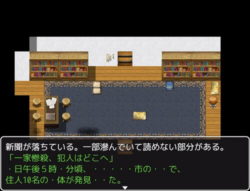 家出少年 Game Screen Shot4