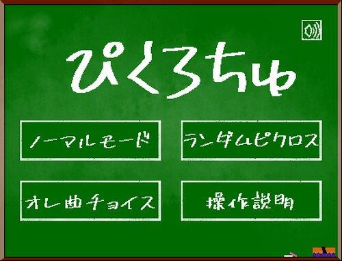 【正統派ピクロス】ぴくろちゅ Game Screen Shot1