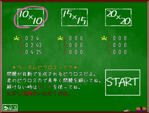 【正統派ピクロス】ぴくろちゅ Game Screen Shot4