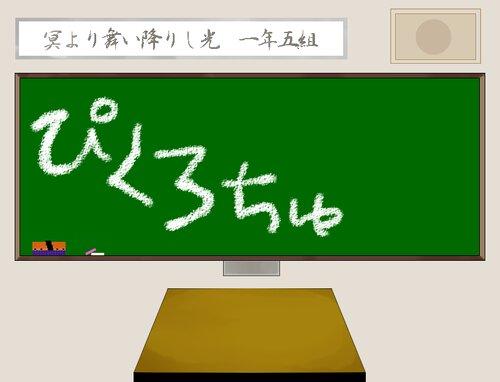 【正統派ピクロス】ぴくろちゅ Game Screen Shots