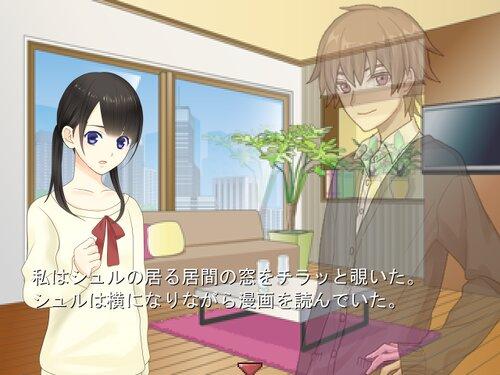 みっかけいちご whnt can be seen Game Screen Shot1