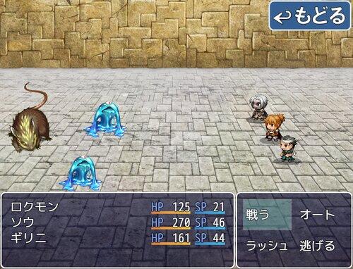 アジルタスの旅人 Game Screen Shot1
