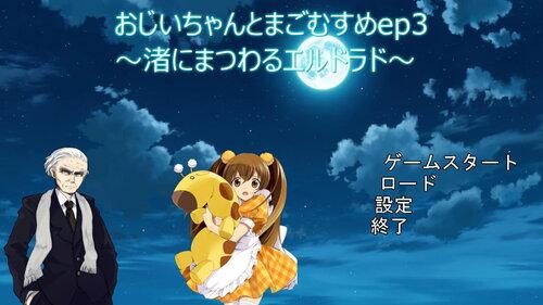 おじいちゃんとまごむすめep3~渚にまつわるエルドラド~ Game Screen Shots