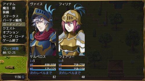 ガーディアン使いの兵士 体験版 Game Screen Shot2