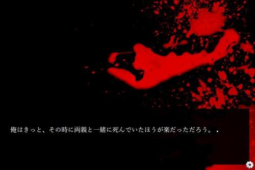 だから君を殺す Game Screen Shot5