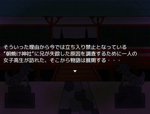 朝焼け神社(因果ノ章) Game Screen Shot2