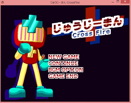 じゅうじーまん_CrossFire(ver1.02) Game Screen Shot