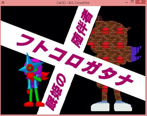 じゅうじーまん_CrossFire(ver1.01) Game Screen Shot4