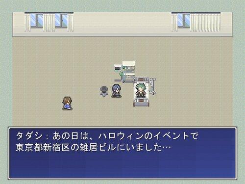 ハロウィンにデートしませんか?~邪神の見る夢(4)~ Game Screen Shot3
