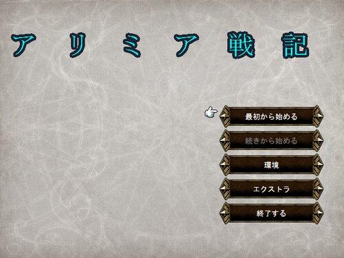 アリミア戦記 Game Screen Shot2