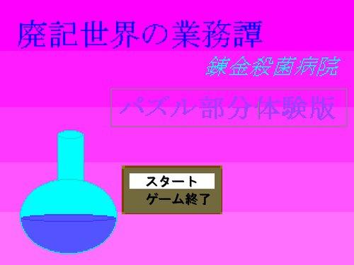 廃記世界の業務譚錬金殺菌病院プロト Game Screen Shot2