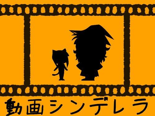 動画シンデレラ Game Screen Shot
