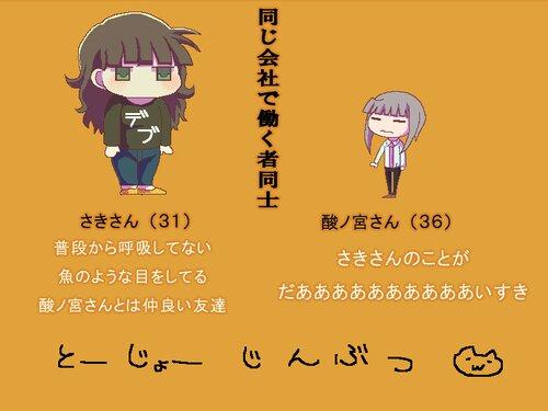 動画シンデレラ Game Screen Shot2