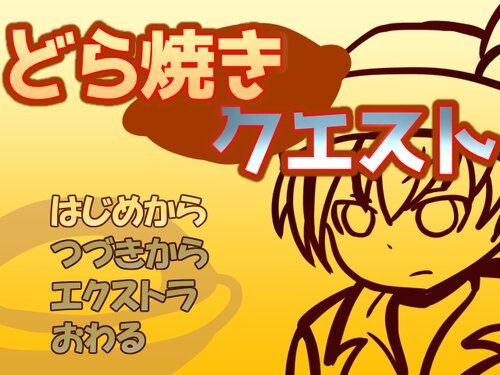 どら焼きクエスト Game Screen Shots