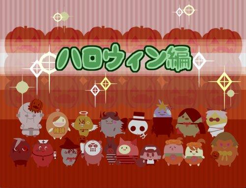さくっちと愉快な仲間っち(ハロウィン編) Game Screen Shot